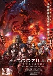http://filmzdarma.online/kestazeni-godzilla-kessen-kido-zosoku-tosi-100052