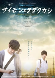 http://filmzdarma.online/kestazeni-saimon-tada-takashi-100767