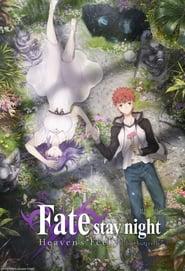 Gekijouban Fate/Stay Night: Heaven