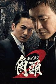 http://filmzdarma.online/kestazeni-gatao-2-rise-of-the-king-101479