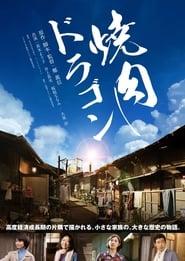 http://filmzdarma.online/kestazeni-yakiniku-dragon-101532