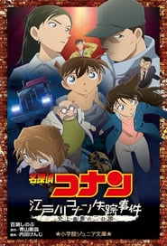 http://filmzdarma.online/kestazeni-the-disappearance-of-conan-edogawa-the-worst-two-days-in-history-101541