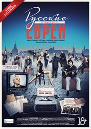 http://filmzdarma.online/kestazeni-russkie-evrei-film-tretiy-posle-1948-goda-102213