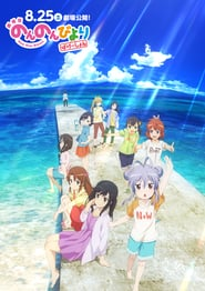http://filmzdarma.online/kestazeni-non-non-biyori-the-movie-vacation-102486