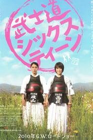 http://filmzdarma.online/kestazeni-bushido-sixteen-102795
