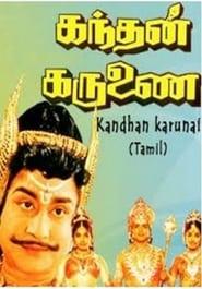 http://filmzdarma.online/kestazeni-kandan-karunai-103706