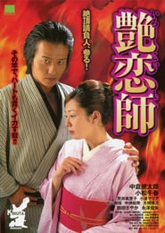 http://filmzdarma.online/kestazeni-irokoishi-104078