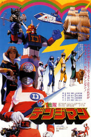 http://kezhlednuti.online/denshi-sentai-denjiman-the-movie-104100