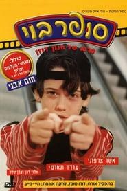 http://filmzdarma.online/kestazeni-super-boy-104181