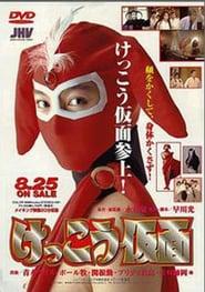 http://filmzdarma.online/kestazeni-keiko-mask-104427