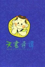 http://filmzdarma.online/kestazeni-tian-shu-qi-tan-104453