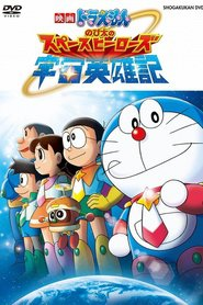 http://kezhlednuti.online/doraemon-nobita-and-the-space-heroes-10522