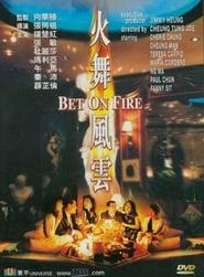 http://filmzdarma.online/kestazeni-huo-wu-feng-yun-106578