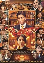 http://filmzdarma.online/kestazeni-masquerade-hotel-107859