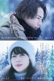 http://filmzdarma.online/kestazeni-yuki-no-hana-108004