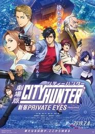 http://filmzdarma.online/kestazeni-city-hunter-shinjuku-private-eyes-108287