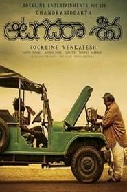 http://filmzdarma.online/kestazeni-aatagadharaa-siva-108964