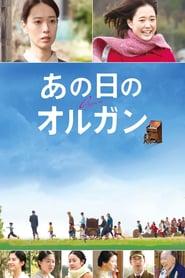 http://filmzdarma.online/kestazeni-ano-hi-no-orugan-109181