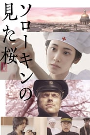 http://filmzdarma.online/kestazeni-the-prisoner-of-sakura-110347