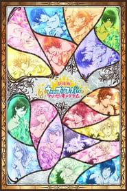 http://filmzdarma.online/kestazeni-uta-no-prince-sama-maji-love-kingdom-movie-112301