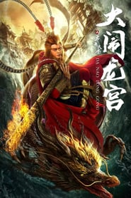http://kezhlednuti.online/the-great-sage-sun-wukong-112328