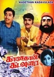 http://filmzdarma.online/kestazeni-kasethan-kadavulada-112667
