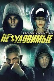 http://filmzdarma.online/kestazeni-neulovimye-112991