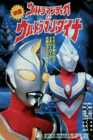 http://kezhlednuti.online/ultraman-tiga-ultraman-dyna-warriors-of-the-star-of-light-113479