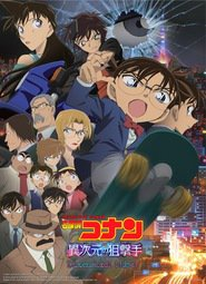 http://kezhlednuti.online/detective-conan-the-sniper-from-another-dimension-12299
