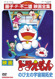 http://kezhlednuti.online/doraemon-the-records-of-nobita-spaceblazer-14364