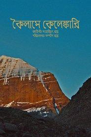 http://filmzdarma.online/kestazeni-kailashey-kelenkari-16077