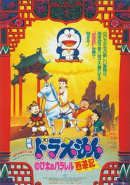 http://kezhlednuti.online/doraemon-the-record-of-nobita-s-parallel-visit-to-the-west-18067