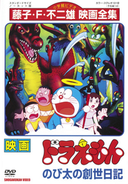 http://kezhlednuti.online/doraemon-nobita-s-diary-on-the-creation-of-the-world-22762