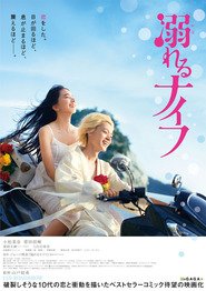 http://filmzdarma.online/kestazeni-drowning-love-23534