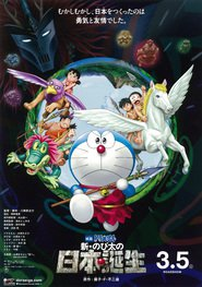 http://kezhlednuti.online/doraemon-the-movie-nobita-and-the-birth-of-japan-24279