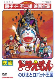 http://kezhlednuti.online/doraemon-nobita-and-the-robot-kingdom-27472