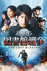http://kezhlednuti.online/library-wars-the-last-mission-28214