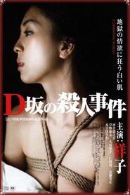 http://filmzdarma.online/kestazeni-murder-on-d-street-28900