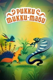 http://filmzdarma.online/kestazeni-rikki-tikki-tavi-29332