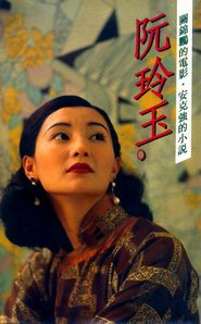http://filmzdarma.online/kestazeni-yuen-ling-yuk-42571