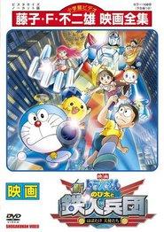 http://filmzdarma.online/kestazeni-doraemon-nobita-and-the-new-steel-troops-angel-wings-45840