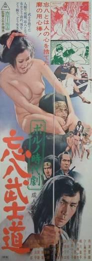 http://filmzdarma.online/kestazeni-bohachi-bushido-poruno-jidaigeki-47376