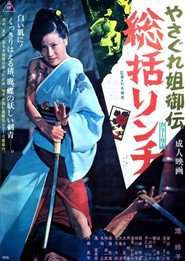 http://filmzdarma.online/kestazeni-yasagure-anego-den-sokatsu-rinchi-47388