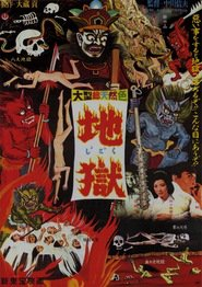 http://filmzdarma.online/kestazeni-jigoku-47733