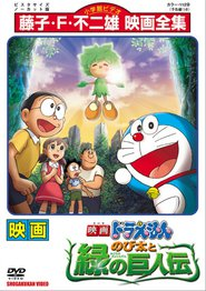 http://kezhlednuti.online/doraemon-nobita-and-the-green-giant-legend-50287