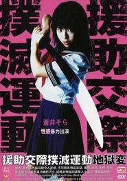 http://filmzdarma.online/kestazeni-enjo-kosai-bokumetsu-undo-jigoku-hen-59972
