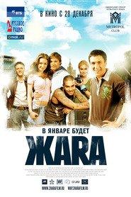 http://filmzdarma.online/kestazeni-zara-63704