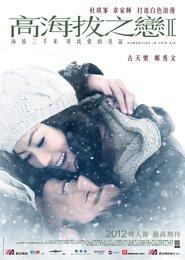 http://filmzdarma.online/kestazeni-gao-hai-ba-zhi-lian-ii-69284