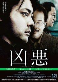 http://filmzdarma.online/kestazeni-kyoaku-70934