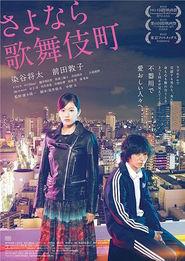 http://filmzdarma.online/kestazeni-kabukicho-love-hotel-75690